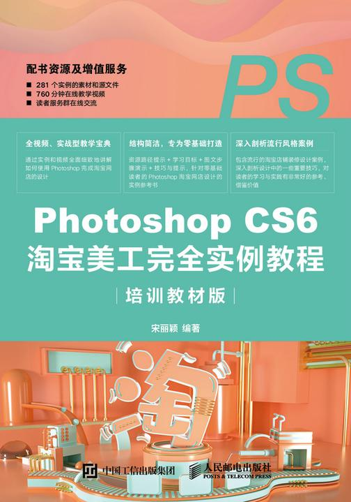 Photoshop CS6淘宝美工完全实例教程(培训教材版)