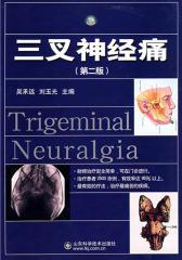 三叉神经痛(仅适用PC阅读)
