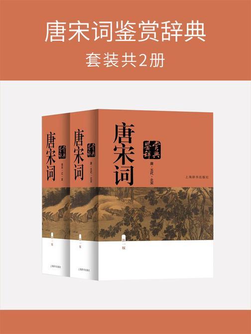 唐宋词鉴赏辞典(新一版)(套装共2册)