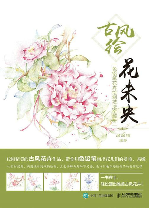 古风绘花未央——色铅笔花卉绘制技法全解析