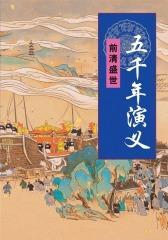 五千年演义:前清盛世
