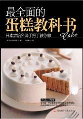 全面的蛋糕教科书(试读本)(仅适用PC阅读)