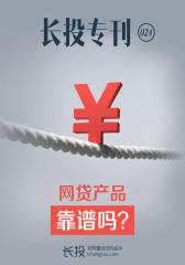 长投专刊024:网贷产品靠谱吗?(电子杂志)