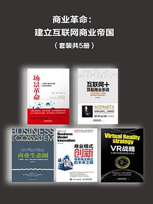商业革命:建立互联网商业帝国(全5册)