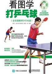 看图学打乒乓球(全彩图解附DVD光盘)