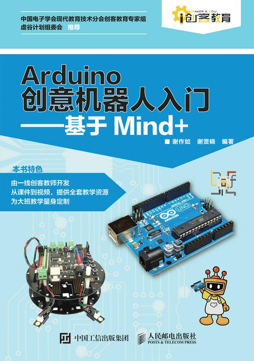 Arduino创意机器人入门——基于Mind+