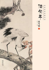经典绘画临摹范本·任伯年花鸟篇1