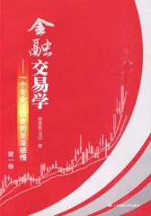 金融交易学——一个专业投资者的至深感悟(第一卷)(仅适用PC阅读)