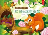 奇趣自然生命立体书——小松鼠的秘密宝藏