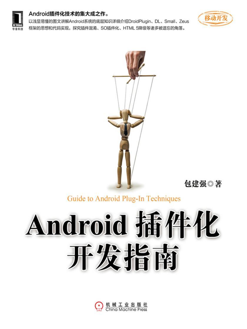 Android插件化开发指南