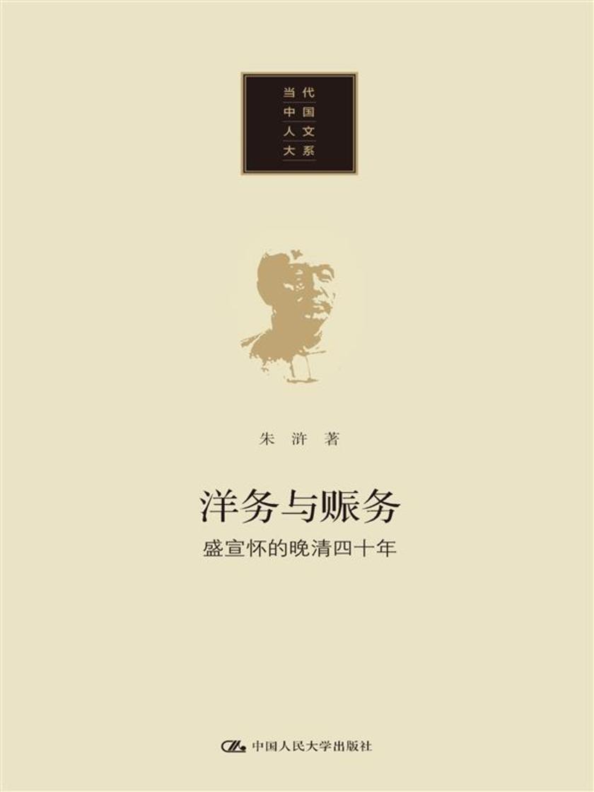 洋务与赈务:盛宣怀的晚清四十年(当代中国人文大系)