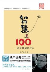 智慧100--四色图文版,应对危机、摆脱困境、消除烦恼的智慧书(试读本)