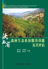 陕西省森林生态系统服务功能及其评估(仅适用PC阅读)
