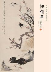 经典绘画临摹范本·任伯年花鸟篇3