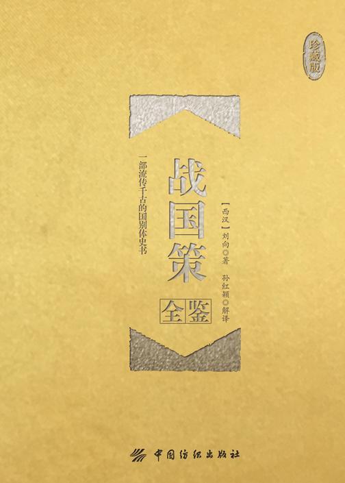 战国策全鉴(珍藏版)