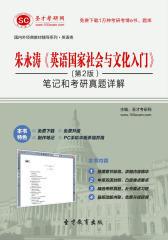 圣才学习网·朱永涛《英语国家社会与文化入门》(第2版)笔记和考研真题详解(仅适用PC阅读)