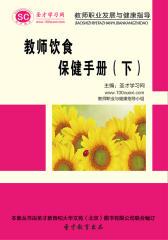 [3D电子书]圣才学习网·教师职业发展与健康指导:教师饮食保健手册(下)(仅适用PC阅读)