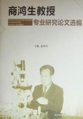 商鸿生教授专业研究论文选(仅适用PC阅读)
