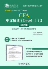 圣才学习网·2014年CFA中文精读(Level Ⅰ)2 经济学【含2011~2013年真题及详解】(仅适用PC阅读)