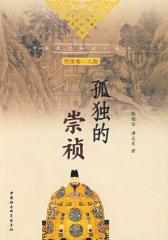 孤独的崇祯(明清卷·人物)(试读本)