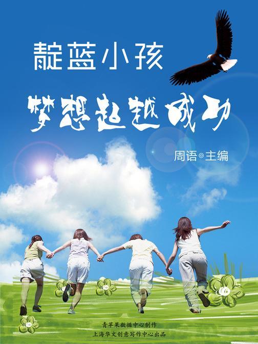靛蓝小孩:梦想超越成功
