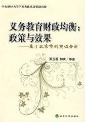 义务教育财政均衡:政策与效果——基于北京市的实证分析