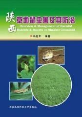 陕西草地鼠虫害及其防治(仅适用PC阅读)
