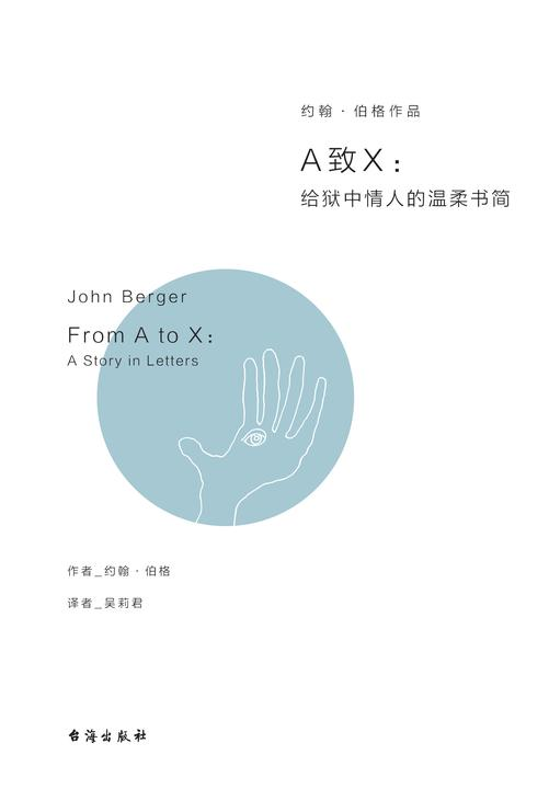 A致X:给狱中情人的温柔书简