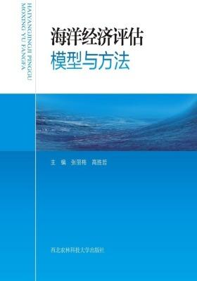 海洋经济评估模型与方法(仅适用PC阅读)