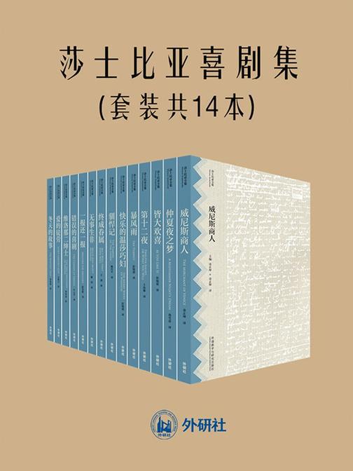 莎士比亚喜剧集(套装共14本 中文重译本)