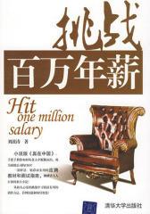 挑战百万年薪(试读本)