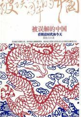 被误解的中国(试读本)