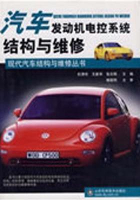 汽车发动机电控系统结构与维修(仅适用PC阅读)