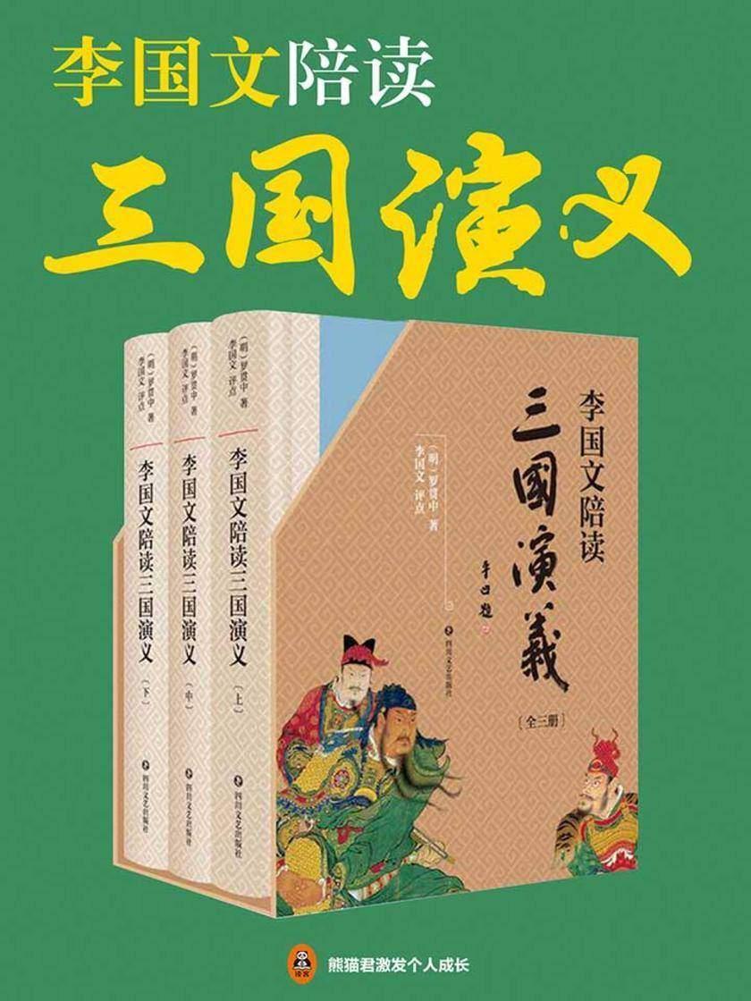 李国文陪读《三国演义》(共3册)