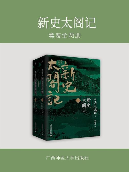 新史太阁记(上下全两册)