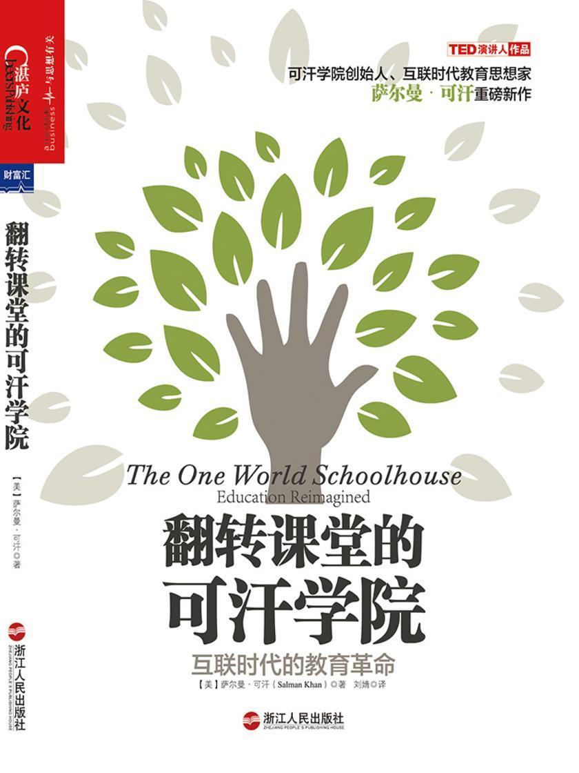 翻转课堂的可汗学院:互联时代的教育革命