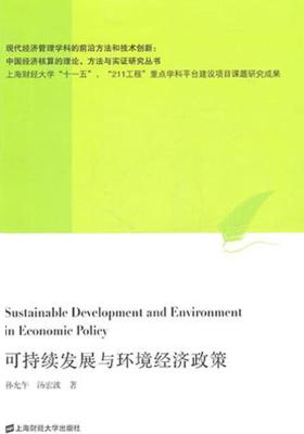 可持续发展与环境经济政策(仅适用PC阅读)