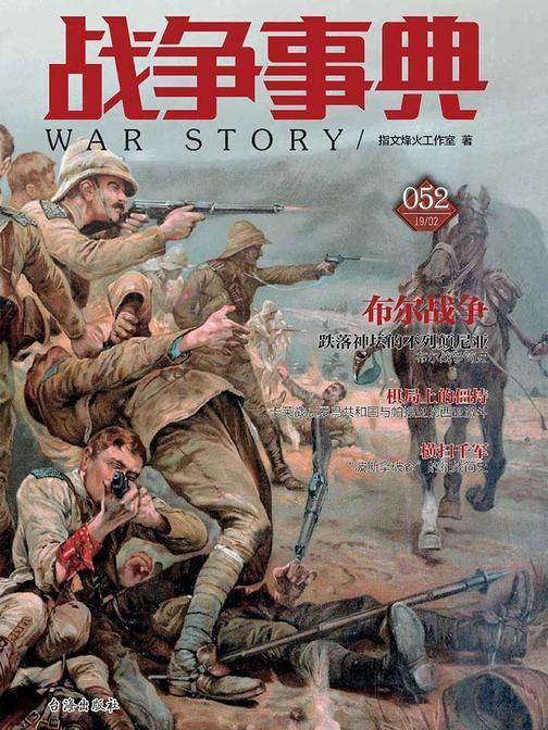 战争事典052:布尔战争