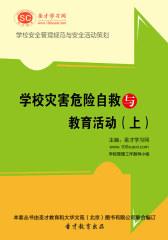 [3D电子书]圣才学习网·学校安全管理规范与安全活动策划:学校灾害危险自救与教育活动(上)(仅适用PC阅读)
