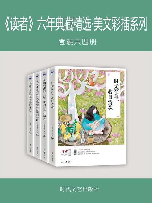 《读者》六年典藏精选·美文彩插系列(共四册)