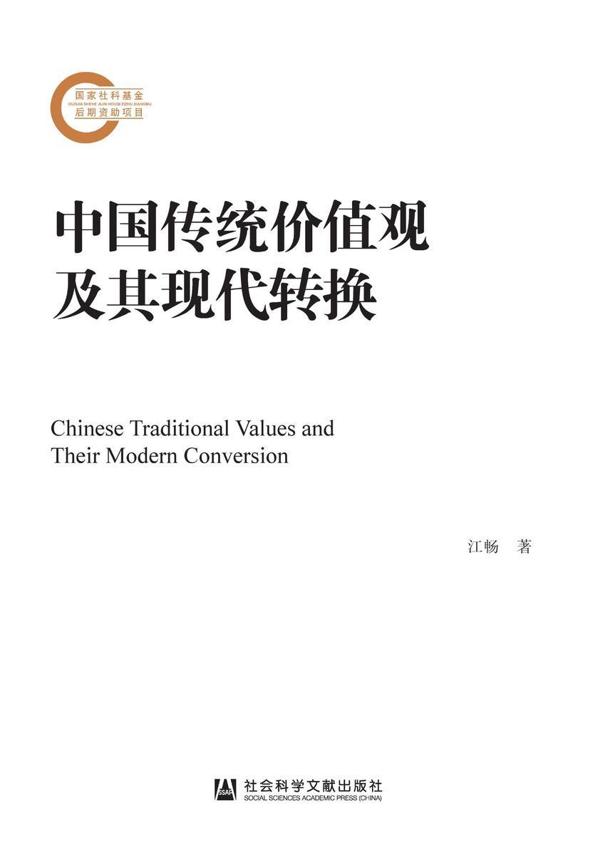 中国传统价值观及其现代转换(全2册)(国家社科基金后期资助项目)