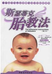 斯瑟蒂克胎教法(试读本)