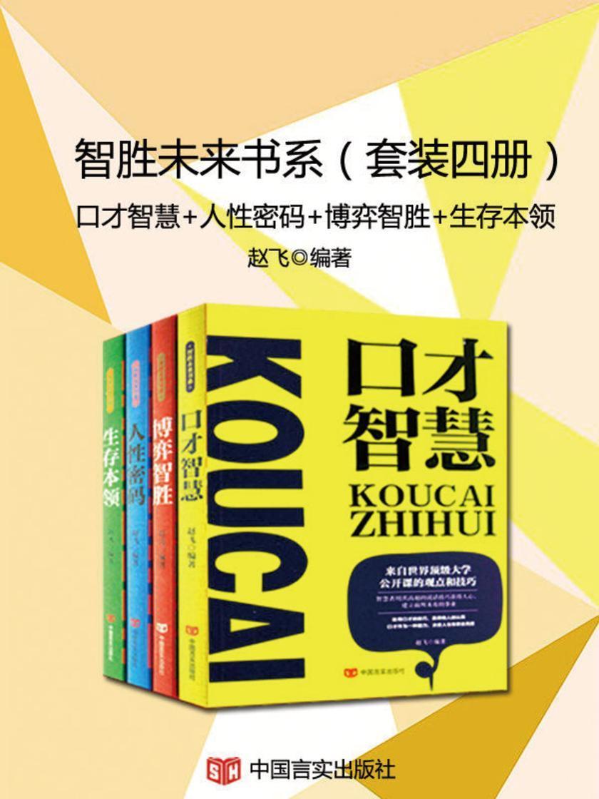 智胜未来书系:博弈智胜+口才智慧+人性密码+生存本领(套装四册)