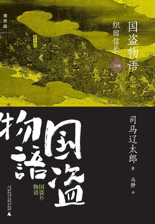 国盗物语·织田信长(后编)