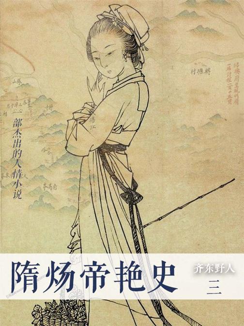 隋炀帝艳史(三)