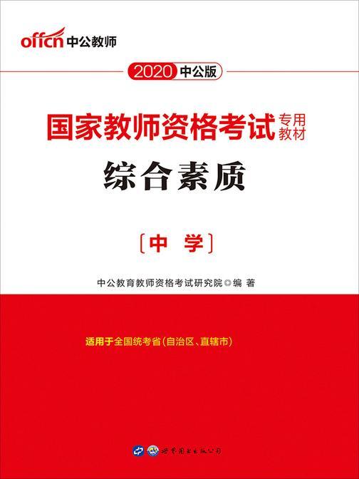 中公版·2020国家教师资格考试专用教材:综合素质中学