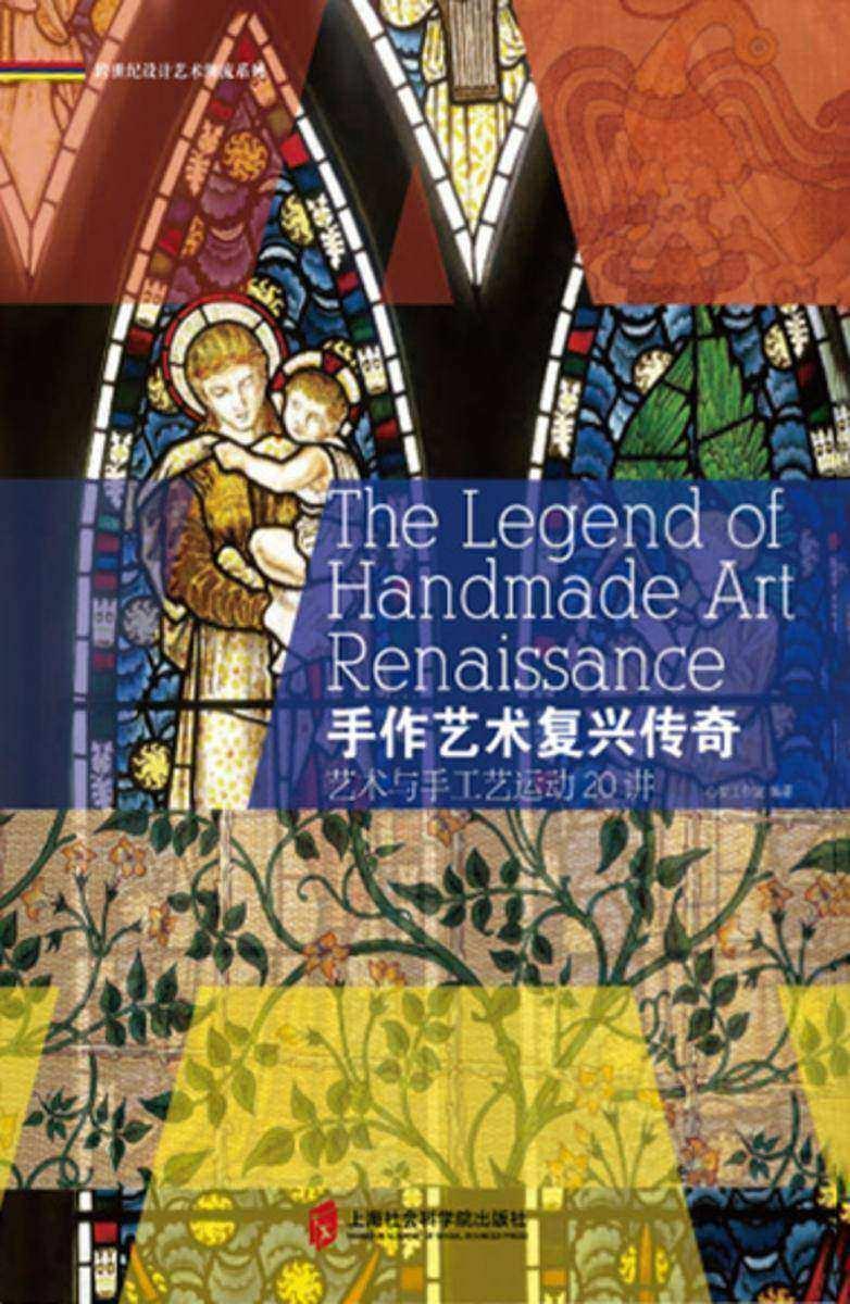 手作艺术复兴传奇:艺术与手工艺运动20讲—复兴手工艺,回溯现代设计起源。