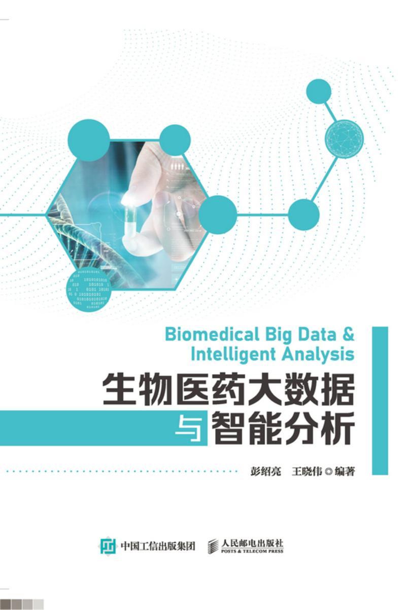 生物医药大数据与智能分析