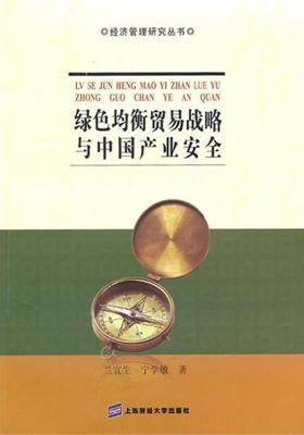 绿色均衡贸易战略与中国产业安全(仅适用PC阅读)