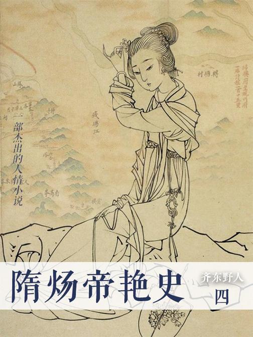 隋炀帝艳史(四)